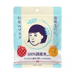 Keana日本石泽研究所紧致收毛孔补水大米面膜10片
