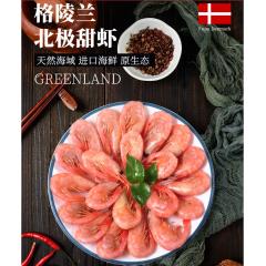 Polar Seafood 北极熊北极甜虾(80-100)5kg/箱