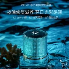 日本CELVIT正品DDS海洋美神面膜50g