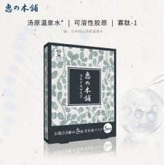 日本进口惠之本铺温泉水美容液面膜玻尿酸补水保湿 黑膜30ml*5片
