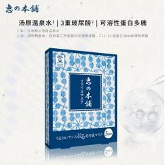 日本进口惠之本铺温泉水美容液面膜玻尿酸补水保湿 蓝膜30ml*5片