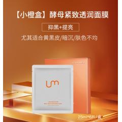 LEUNGessMore丽司莫备长炭小黑磁面膜 小橙盒-紧致提亮 肤色不均匀选他 25ml*6pc