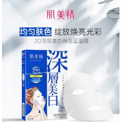 日本进口 肌美精(Kracie) 2D美白面膜(蓝色)5片/盒
