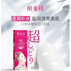 日本进口 肌美精(Kracie) 2D补水保湿面膜(红色)5片/盒