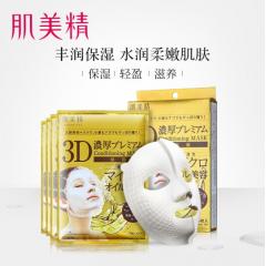 肌美精(Kracie)臻尚丰润3D立体精油保湿面膜30ml*4片/盒