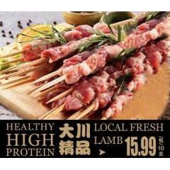 大川烧烤 本地羊羔肉 10支