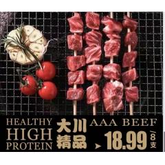 大川烧烤 AAA牛肉粒 8支